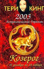 Астрологический гороскоп на 2003 год. Козерог