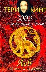 Астрологический гороскоп на 2003 год. Лев