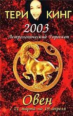 Астрологический гороскоп на 2003 год. Овен 21 марта - 19 апреля