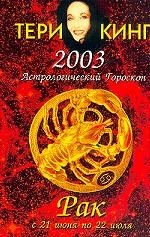 Астрологический гороскоп на 2003 год. Рак