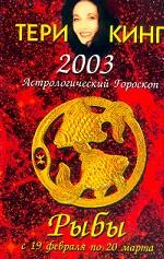 Астрологический гороскоп на 2003 год. Рыбы