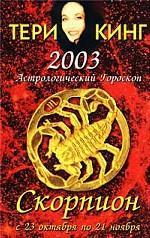 Астрологический гороскоп на 2003 год. Скорпион. 23 октября - 21 ноября