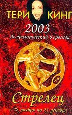 Астрологический гороскоп на 2003 год. Стрелец