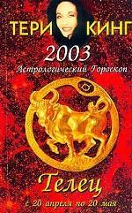 Астрологический гороскоп на 2003 год. Телец 20 апреля - 20 мая