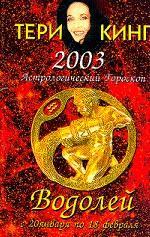 Астрологический гороскоп на 2003 год. Водолей. 20 января - 18 февраля