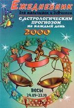 Астрологический прогноз. 2000. Весы 24.09-23.10
