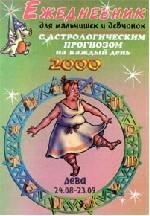 Астрологический прогноз 2000. Дева 24.08-23.09