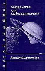 Астрология для любознательных