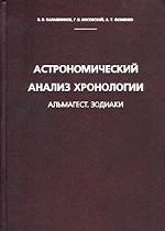 Астрономический анализ хронологии. Альмагест. Зодиаки