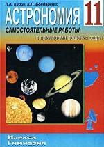 Астрономия. Самостоятельные работы с примерами решения задач. 11 класс