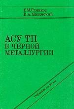 АСУ ТП в черной металлургии