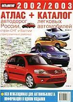Атлас автодорог России, стран СНГ и Балтии (приграничные районы), Каталог легковых автомобилей. 2002/2003