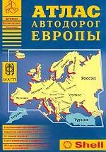 Атлас автодорог Европы