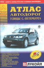 Атлас автомобильных дорог улиц Санкт-Петербурга