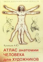 Атлас анатомии человека для художников