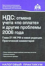"""НДС: отмена учета """"по оплате"""" и другие проблемы 2006 года. Глава 21 НК РФ в новой редакции"""