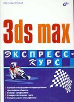3ds MAX. Экспресс-курс