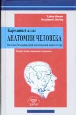 Карманный атлас анатомии человека на основе Международной номенклатуры. 4-е издание, исправленное и дополненное