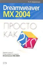 Просто как дважды два. Dreamweaver MX 2004