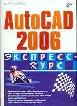 AutoCAD 2006. Экспресс-курс