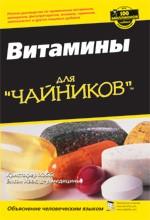 """Витамины для """"чайников"""""""