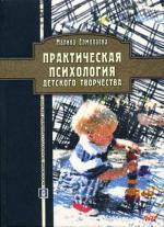 Практическая психология детского творчества. 2-е издание