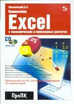 Применение Excel в экономических и инженерных расчетах (+ CD). Быстрое знакомство с основами EXCEL. Функции EXCEL для экономических расчетов. Работаем с базами данных и диаграммами. Численные методы решения задач-задачи оптимизации и апроксима