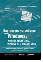 Внутреннее устройство Microsoft Windows: Windows Server 2003, Windows XP и Windows 2000