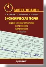 Экономическая теория. Завтра экзамен. 6-е изд