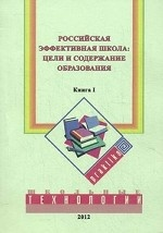 Российская эффективная школа. Цели и содержание образования. Книга 1