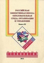 Российская эффективная школа. Образовательная среда, организация и управление. Книга 3