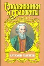 Артамон Матвеев. Столп