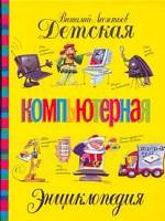 Детская компьютерная энциклопедия
