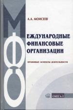 Международные финансовые организации правовые аспекты деятельности. 2-е издание, дополненное и переработанное