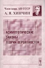 Асимптотические законы теории вероятностей