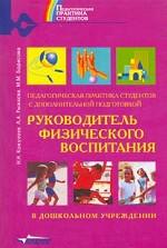 Руководитель физического воспитания в дошкольном учреждении