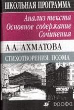Ахматова А.А. Стихотворения. Поэма. Анализ текста. Основное содержание. Сочинения