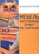 Мебель: изготовление, ремонт, реставрация. 3-е издание