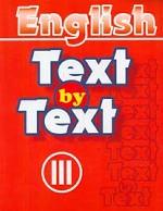 Текст за текстом III. Учебное пособие по английскому языку