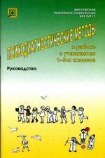 Психодиагностические методы в работе с учащимися 1-2 классов. Руководство. 3-е изд., стер