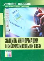 Защита информации в системах мобильной связи. Учебное пособие для вузов