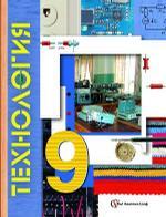 Технология, 9 класс: учебник