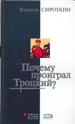 Почему проиграл Троцкий?