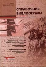 Справочник библиографа