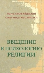 Азарбайджани Масуд, Мусави-асл Сейед Махди. Введение в психологию религии 150x249