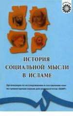 Мухаммад-Салам Махшулов. История социальной мысли в Исламе 150x238