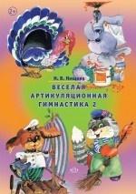 Юлия Анатольевна Кириллова. Веселая артикуляционная гимнастика 2