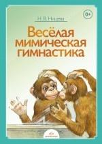 Нищева Наталия Валентиновна. Веселая мимическая гимнастика 150x211