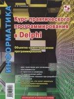 Курс практического программирования в Delphi. Объектно - ориентированное программирование