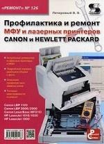 Вып.126. Профилактика и ремонт МФУ и лазерных принтеров CANON и HEWLETT PACKARD